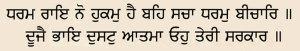 sggs-page_38_dharam_rai